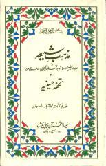 Tohfa-e-Hussainia-03-[Muhammad-Ashraf-Sialvi].pdf