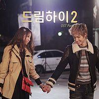 OST Dream High 2 (JB ft. T-ara_Jiyeon) - Together.mp3